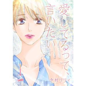 愛してるって、言いたい (1〜5巻セット) 電子書籍版 / 今村リリィ|ebookjapan