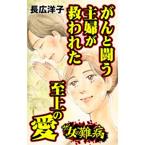私の人生を変えた女の難病Vol.3 (1〜5巻セット) 電子書籍版 / 長広洋子 ebookjapan