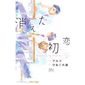 【初回50%OFFクーポン】消えた初恋 (1〜5巻セット) 電子書籍版 / 作画:アルコ 原作:ひねくれ渡|ebookjapan