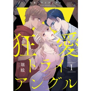 【初回50%OFFクーポン】狂愛トライアングル (1〜5巻セット) 電子書籍版 / 瑞絵 ebookjapan