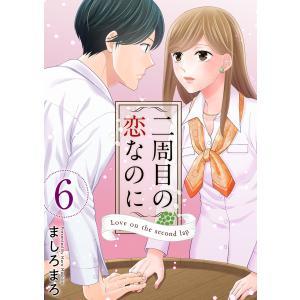 二周目の恋なのに (6〜10巻セット) 電子書籍版 / ましろまろ|ebookjapan