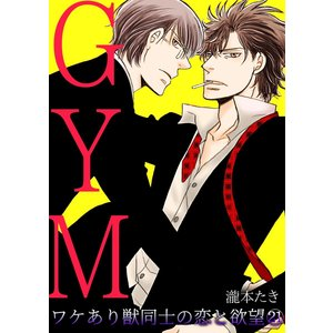 GYM〜ワケあり獣同士の恋と欲望〜 (21〜25巻セット) 電子書籍版 / 瀧本たき|ebookjapan