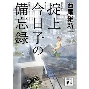 忘却探偵(文庫版5冊セット) 電子書籍版 / 西尾維新|ebookjapan