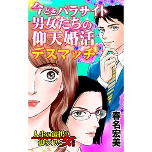 人生の選択を迫られた女たちVol.4 (6〜10巻セット) 電子書籍版 / 春名宏美 ebookjapan