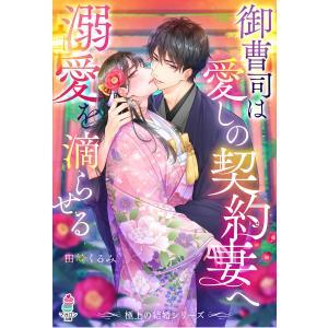 極上の結婚シリーズ (1〜5巻セット) 電子書籍版 / 田崎くるみ/浅島ヨシユキ