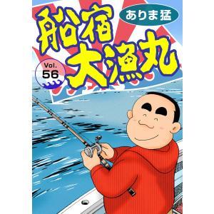 船宿 大漁丸 (56〜60巻セット) 電子書籍版 / ありま猛|ebookjapan