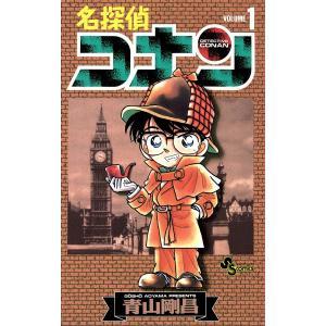 名探偵コナン (1〜99巻セット) 電子書籍版 / 青山剛昌|ebookjapan