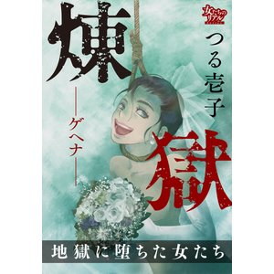 【初回50%OFFクーポン】地獄に堕ちた女たち (1〜5巻セット) 電子書籍版 / つる壱子 ebookjapan