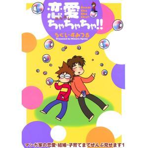 マンガ家の恋愛・結婚・子育てまでぜんぶ見せます (全巻) 電子書籍版 / うぐいすみつる|ebookjapan