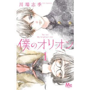 僕のオリオン (1〜5巻セット) 電子書籍版 / 川端志季|ebookjapan