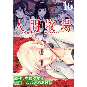 人間牧場 WEBコミックガンマぷらす連載版 (16〜20巻セット) 電子書籍版|ebookjapan