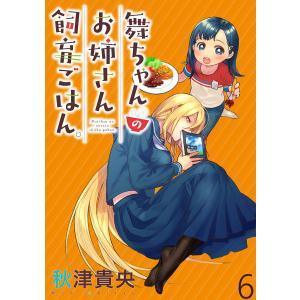 【初回50%OFFクーポン】舞ちゃんのお姉さん飼育ごはん。 WEBコミックガンマぷらす連載版 (6〜10巻セット) 電子書籍版|ebookjapan