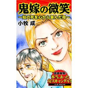 読者体験!本当にあった女のスキャンダル劇場Vol.3 (6〜10巻セット) 電子書籍版 / 小牧成|ebookjapan