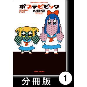 ポプテピピック SEASON FIVE【分冊版】 (1〜5巻セット) 電子書籍版 / 著:大川ぶくぶ ebookjapan