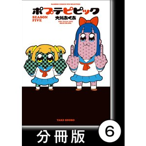 ポプテピピック SEASON FIVE【分冊版】 (6〜10巻セット) 電子書籍版 / 著:大川ぶくぶ ebookjapan