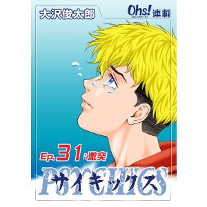 サイキックス『オーズ連載』 (31〜35巻セット) 電子書籍版 / 大沢俊太郎|ebookjapan