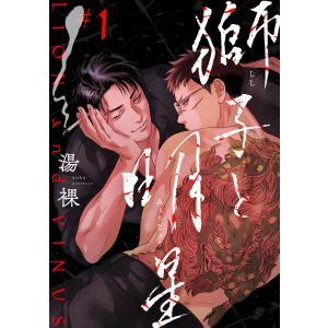 獅子と明星 (1〜5巻セット) 電子書籍版 / 湯裸|ebookjapan