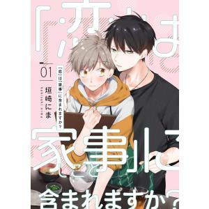 【初回50%OFFクーポン】「恋」は「家事(しごと)」に含まれますか? (1〜5巻セット) 電子書籍版 / 著:垣崎にま|ebookjapan