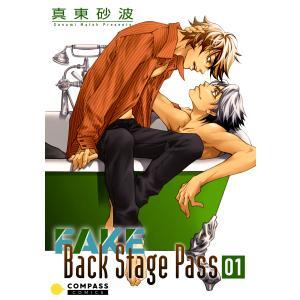 【初回50%OFFクーポン】FAKE Back Stage Pass (01〜06巻セット) 電子書籍版 / 著:真東砂波|ebookjapan