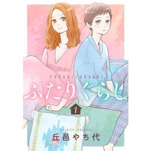 ふたりぐらし (全巻) 電子書籍版 / 丘邑やち代|ebookjapan