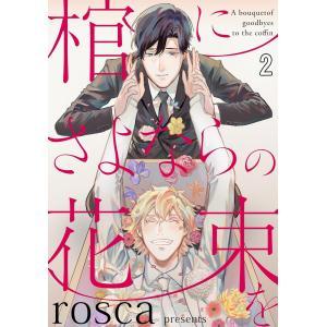 棺にさよならの花束を(分冊版) (全巻) 電子書籍版 / rosca|ebookjapan