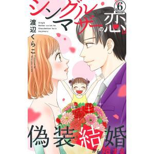 【初回50%OFFクーポン】シングルマザーの恋は偽装結婚から始まる (6〜10巻セット) 電子書籍版 / 渡辺くらこ ebookjapan