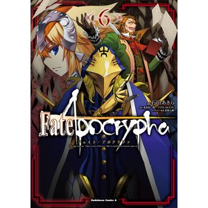 【初回50%OFFクーポン】Fate/Apocrypha (6〜10巻セット) 電子書籍版 ebookjapan