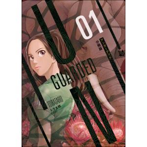【初回50%OFFクーポン】UNGUARDED 分冊版 (1〜5巻セット) 電子書籍版 / トラ太郎|ebookjapan