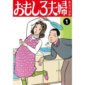 【初回50%OFFクーポン】おもしろ夫婦 愛蔵版 (全巻) 電子書籍版 / 長谷川法世|ebookjapan