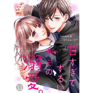 【初回50%OFFクーポン】noicomi甘すぎてずるいキミの溺愛。(分冊版) (11〜15巻セット) 電子書籍版 / 南谷郁/みゅーな** ebookjapan