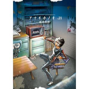 【初回50%OFFクーポン】アオイホノオ (21〜25巻セット) 電子書籍版 / 島本和彦 ebookjapan