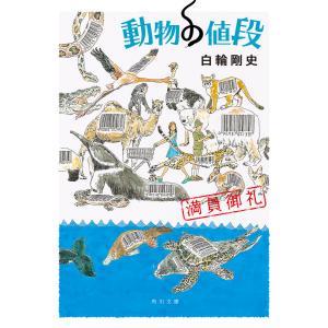 動物の値段 満員御礼 電子書籍版 / 著者:白輪剛史|ebookjapan
