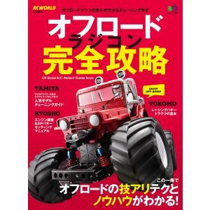 エイ出版社のRCムック オフロードラジコン完全攻略 電子書籍版 / エイ出版社のRCムック編集部|ebookjapan