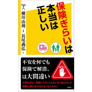 保険ぎらいは本当は正しい 電子書籍版 / 長尾義弘/横川由理|ebookjapan