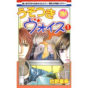うそつきヴォイス (1) 電子書籍版 / 杜野亜希|ebookjapan