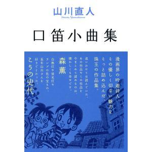 【初回50%OFFクーポン】口笛小曲集 電子書籍版 / 著者:山川直人|ebookjapan