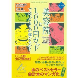 マンガ 美容院と1000円カットでは、どちらが儲かるか? 電子書籍版 / 武井宏文/林總|ebookjapan