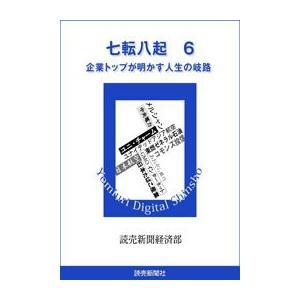 七転八起 6 企業トップが明かす人生の岐路 電子書籍版 / 読売新聞経済部|ebookjapan