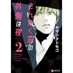 さんかく窓の外側は夜 2 電子書籍版 / ヤマシタトモコ ebookjapan