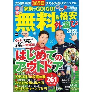 関西 家族でGO!GO!無料&格安外遊び2015年版 電子書籍版 / 著者:関西ファミリーウォーカー編集部|ebookjapan