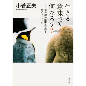 生きる意味って何だろう? 旭山動物園園長が語る命のメッセージ 電子書籍版 / 著者:小菅正夫|ebookjapan