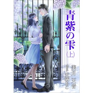 【初回50%OFFクーポン】青紫の雫(上巻) 電子書籍版 / 美月天音 ebookjapan