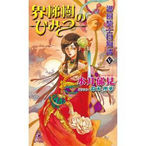 護樹騎士団物語5 界梯樹のひみつ 電子書籍版 / 著:夏見正隆(水月郁見)|ebookjapan