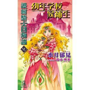 護樹騎士団物語6 幼年学校候補生 電子書籍版 / 著:夏見正隆(水月郁見)|ebookjapan