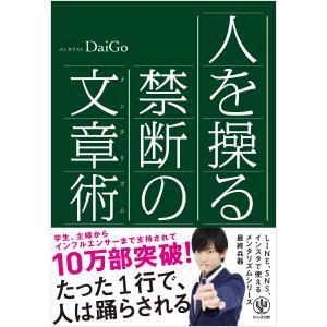 著:メンタリストDaiGo 出版社:かんき出版 提供開始日:2015/02/13 タグ:専門書 ビジ...