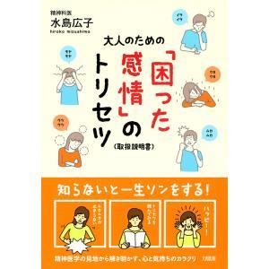 大人のための「困った感情」のトリセツ(大和出版) 電子書籍版 / 著:水島広子|ebookjapan
