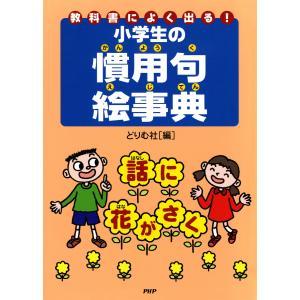 教科書によく出る!小学生の慣用句絵事典 電子書籍版 / 編:どりむ社 ebookjapan