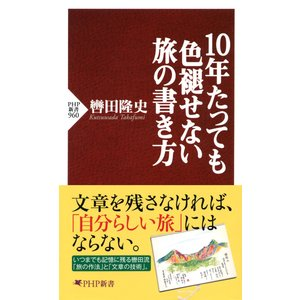 10年たっても色褪せない旅の書き方 電子書籍版 / 著:轡田隆史|ebookjapan