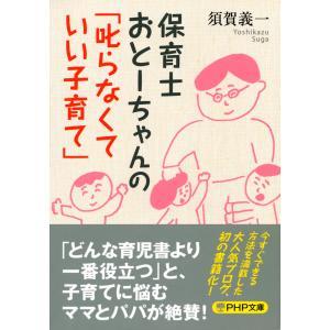 保育士おとーちゃんの「叱らなくていい子育て」 電子書籍版 / 著:須賀義一