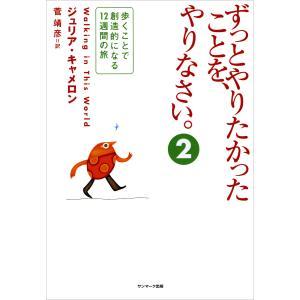 ずっとやりたかったことを、やりなさい。(2) 電子書籍版 / 著:ジュリア・キャメロン 訳:菅靖彦